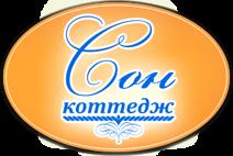 Коттедж семейного отдыха «СОН»